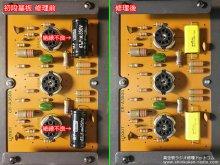 LUXKIT A3500 真空管アンプ修理 八王子市 K様 【初段管(6H1N)基板のコンデンサが絶縁不良のため交換】