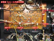 LUXKIT A3500 真空管アンプ修理 八王子市 K様 【出力管(6CA7)周りのカップリングコンデンサが絶縁不良、修理前】