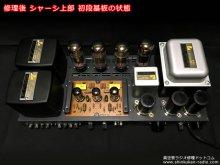 LUXKIT A3500 真空管アンプ修理 八王子市 K様 【修理後の初段基板の状態】