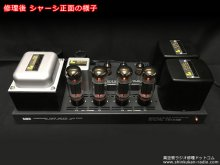 LUXKIT A3500 真空管アンプ修理 八王子市 K様 【修理後のシャーシ正面の様子】