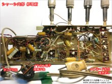 日立 リタ S-537 真空管ラジオ 修理 宮崎県 W様 【修理前のシャーシ内部】