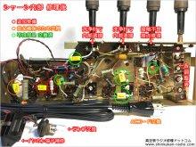 日立 リタ S-537 真空管ラジオ 修理 宮崎県 W様 【修理後のシャーシ内部】
