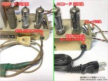 日立 リタ S-537 真空管ラジオ 修理 宮崎県 W様 【安全のためACコード周辺を交換】