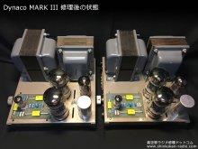 ダイナコ マーク3 修理 バイアス調整 山形県 K様 【修理後のシャーシ2台】