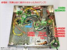 ダイナコ マーク3 修理 バイアス調整 山形県 K様 【修理前のシャーシ内部】
