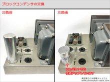 ダイナコ マーク3 修理 バイアス調整 山形県 K様 【ブロックコンデンサ交換前と交換後】