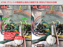 ダイナコ マーク3 修理 バイアス調整 山形県 K様 【KT88グリットの発振防止抵抗の不良改善】