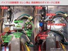 ダイナコ マーク3 修理 バイアス調整 山形県 K様 【バイアス用電源の改修】