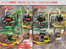 ダイナコ マーク3 修理 バイアス調整 山形県 K様 【バイアス調整回路の部品交換とバイアス調整】