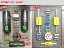 ダイナコ マーク3 修理 バイアス調整 山形県 K様 【初段基板の修理・組み替え】