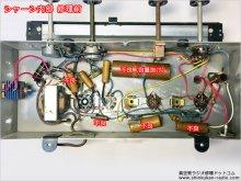 AIRLINE 15BR-1547A ラジオ修理 東京都 H様 【シャーシ内部 修理前の状態】
