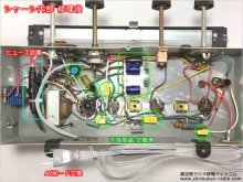 AIRLINE 15BR-1547A ラジオ修理 東京都 H様 【シャーシ内部 修理後の状態】
