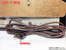 AIRLINE 15BR-1547A ラジオ修理 東京都 H様 【ラジオ修理前 背面 ACプラグ付きコード交換前】