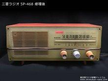 三菱 5P-468 真空管ラジオ 修理 東京都 K様 【修理後 動作中の様子】