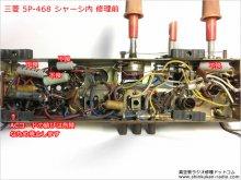 三菱 5P-468 真空管ラジオ 修理 東京都 K様 【修理前のシャーシ内部】