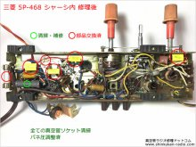 三菱 5P-468 真空管ラジオ 修理 東京都 K様 【修理後のシャーシ内部】