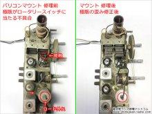 三菱 5P-468 真空管ラジオ 修理 東京都 K様 【バリコンが傾きロータリースイッチに接触する不良の修理】
