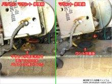 三菱 5P-468 真空管ラジオ 修理 東京都 K様 【バリコンのマウント交換】