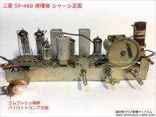 三菱 5P-468 真空管ラジオ 修理 東京都 K様 【修理後のシャーシ正面 パイロットランプ交換など】