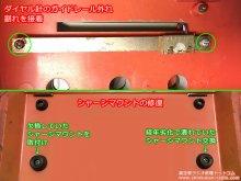 三菱 5P-468 真空管ラジオ 修理 東京都 K様 【ダイヤル針のガイドレール補修、欠損していたシャーシマウント取付け】