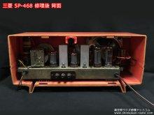 三菱 5P-468 真空管ラジオ 修理 東京都 K様 【修理後のラジオ背面の状態】
