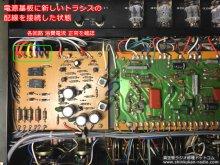 ラックスマン CL-35Ⅱ 管球式コントロールアンプ修理 府中市 K様 【Rコアトランス取付け後の電源基板】