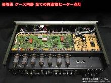 ラックスマン CL-35Ⅱ 管球式コントロールアンプ修理 府中市 K様 【Rコアトランスに交換して、全ての真空管ヒーター点灯確認】