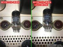 LUXKIT A3700 管球式メインアンプ 修理 府中市 K様 【真空管ソケット・ピンの接触不良改善】