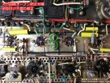 LUXKIT A3700 管球式メインアンプ 修理 府中市 K様 【入力回路オープン防止対策】