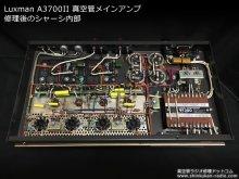 LUXKIT A3700 管球式メインアンプ 修理 府中市 K様 【修理後のシャーシ内】