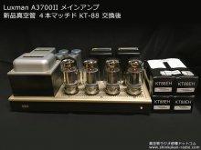 LUXKIT A3700 管球式メインアンプ 修理 府中市 K様 【出力管 KT-88 マッチド4本 交換】