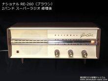 ナショナル RE-260 5球スーパー ラジオ 修理 東京都 A様 【修理後ラジオ受信中の様子】