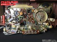 ナショナル RE-260 5球スーパー ラジオ 修理 東京都 A様 【修理前のシャーシ】