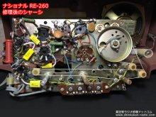 ナショナル RE-260 5球スーパー ラジオ 修理 東京都 A様 【修理後のシャーシ】