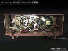 ナショナル RE-260 5球スーパー ラジオ 修理 東京都 A様 【修理後のシャーシ背面側】
