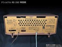 ナショナル RE-260 5球スーパー ラジオ 修理 東京都 A様 【修理後の背面側】