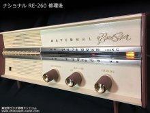 ナショナル RE-260 5球スーパー ラジオ 修理 東京都 A様 【新品に近いナショナル RE-260】