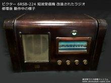 ビクター 6RSB-224 短波受信機(改)修理 豊島区 A様 【修理後 動作中の様子】