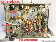 ビクター 6RSB-224 短波受信機(改)修理 豊島区 A様 【修理後のシャーシ内部】