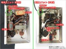 ビクター 6RSB-224 短波受信機(改)修理 豊島区 A様 【電源ユニットの修理前と修理後】