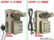 ビクター 6RSB-224 短波受信機(改)修理 豊島区 A様 【電源ユニットのACプラグ付きコードの交換】