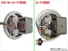ビクター 6RSB-224 短波受信機(改)修理 豊島区 A様 【スピーカー接続コード交換】