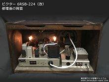 ビクター 6RSB-224 短波受信機(改)修理 豊島区 A様 【修理完了後の背面】