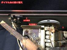 Bang&Olufsen Jet 606 MODERNE ラジオ修理 東京都 O様 【ダイヤル糸の掛け替え後】