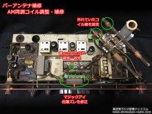 Bang&Olufsen Jet 606 MODERNE ラジオ修理 東京都 O様 【バーアンテナ補修、同調コイル調整・補修】