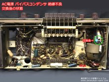 Bang&Olufsen Jet 606 MODERNE ラジオ修理 東京都 O様 【AC電源 バイパスコンデンサ絶縁不良 交換】