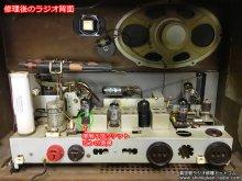Bang&Olufsen Jet 606 MODERNE ラジオ修理 東京都 O様 【修理後のラジオ背面の様子】