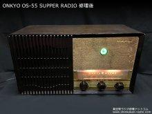 オンキヨー OS-55 真空管ラジオ修理 神奈川県 O様 【修理後 動作中の様子】