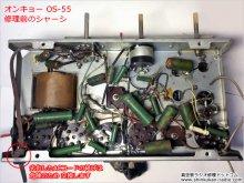 オンキヨー OS-55 真空管ラジオ修理 神奈川県 O様 【修理前のシャーシ内部】