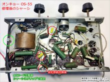 オンキヨー OS-55 真空管ラジオ修理 神奈川県 O様 【修理後のシャーシ内部】